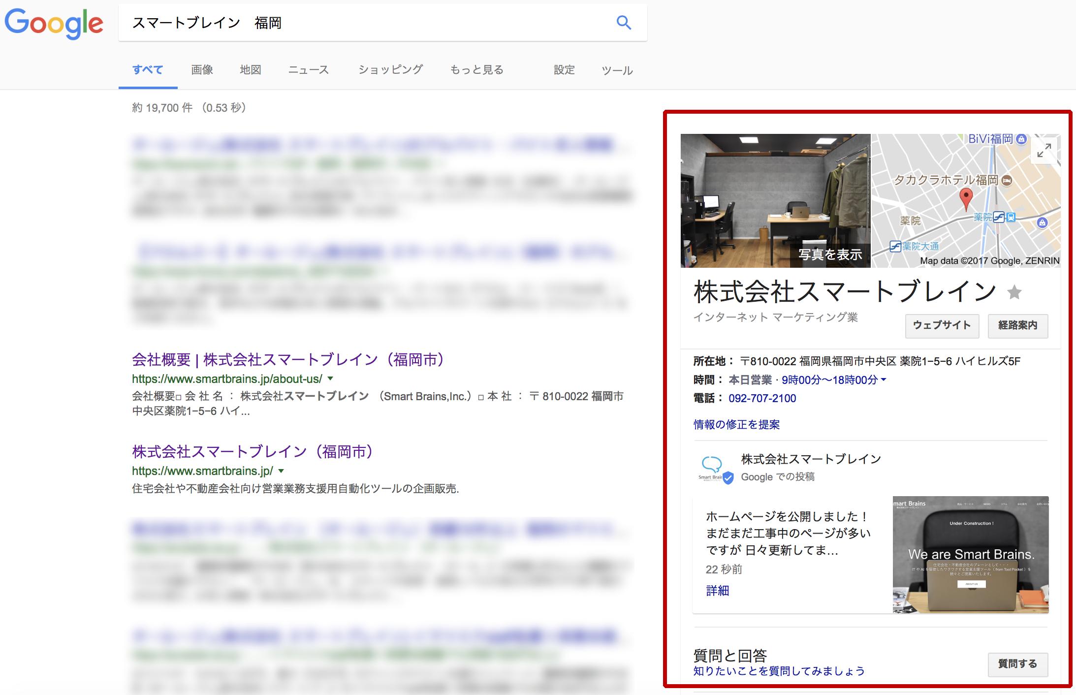 Googleマイビジネス登録後の検索結果表示画像サンプル