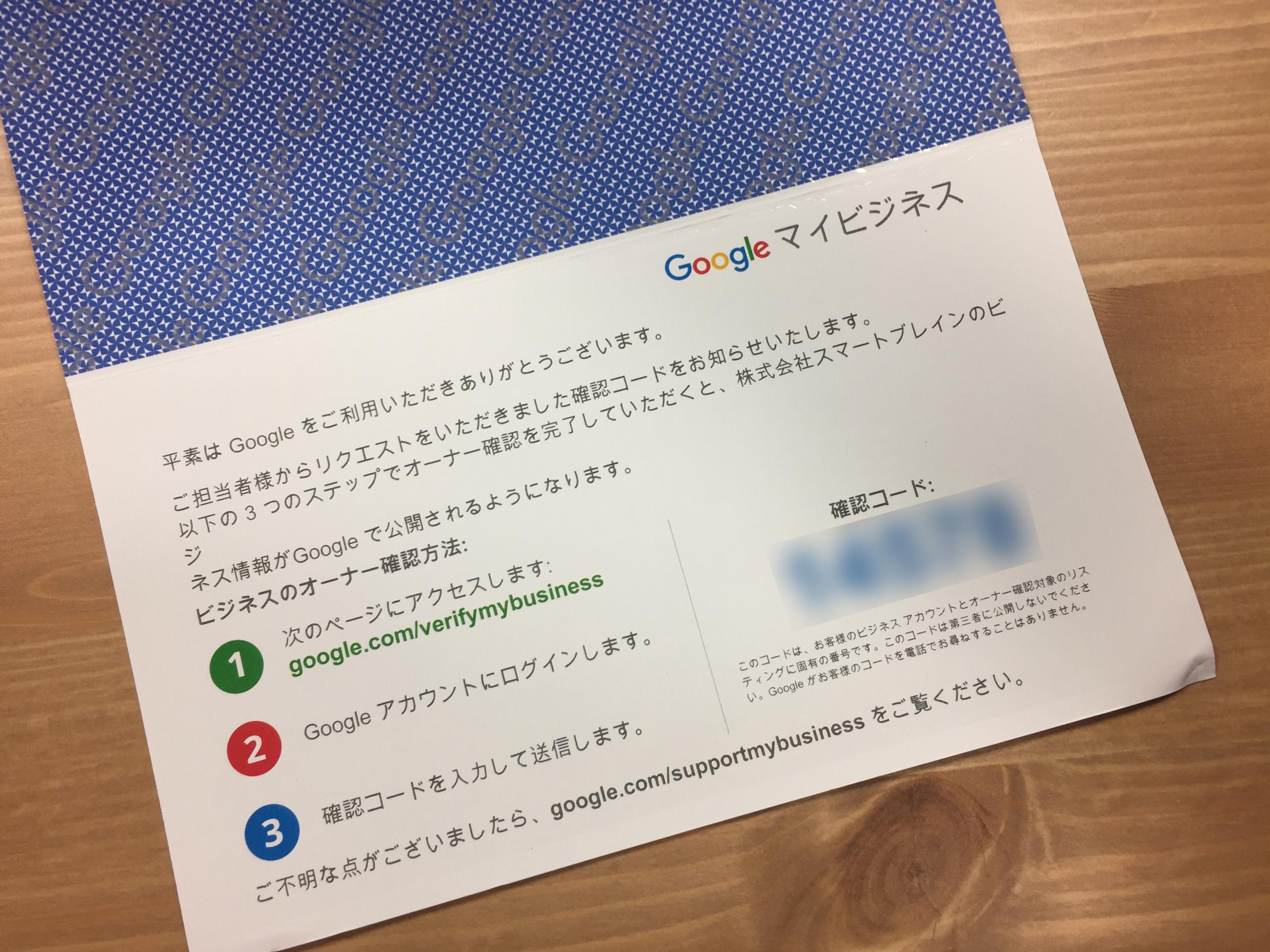 Googleマイビジネスオーナー確認通知サンプル
