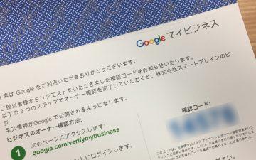Googleマイビジネス確認コードサンプル