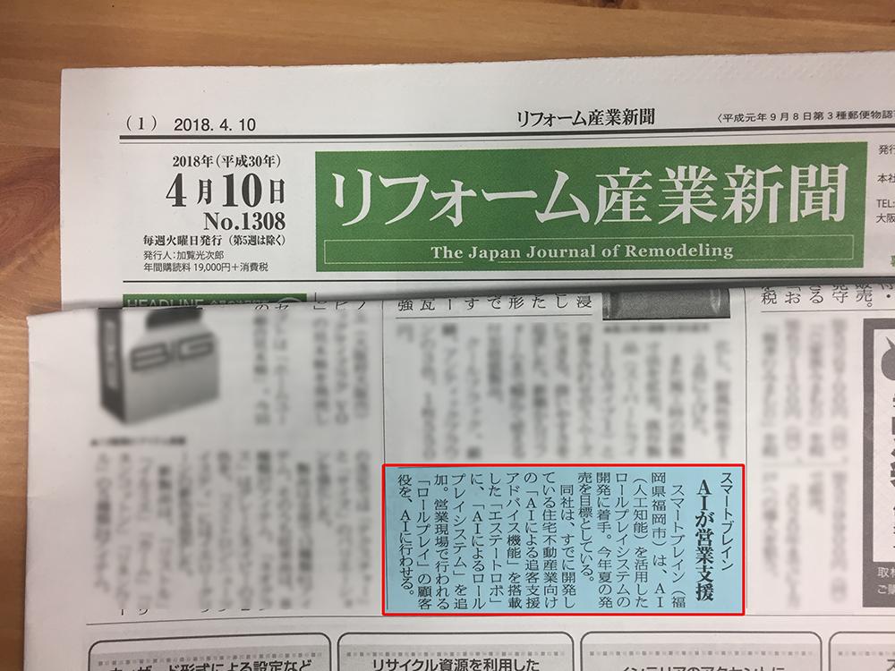 リフォーム産業新聞2018年4月10日掲載記事