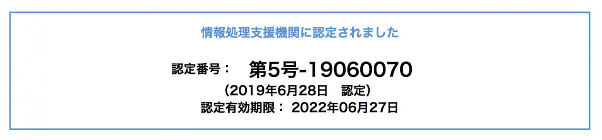 情報処理支援機関(スマートSMEサポーター)認定