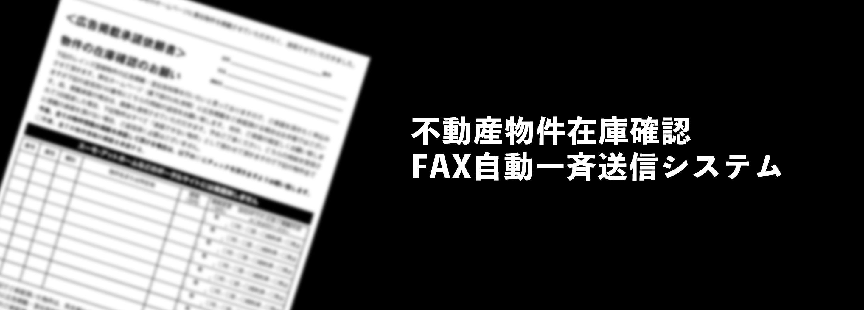 不動産物件在庫確認FAX自動一斉送信システムヘッダー画像